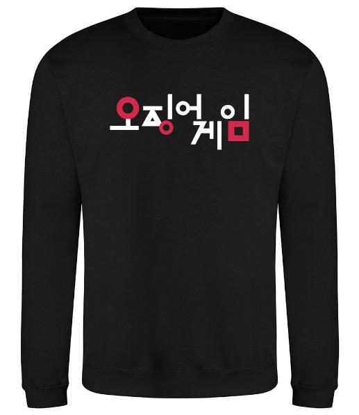 Squid Game Symbols Sweatshirt - Black